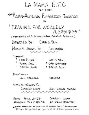 """Flyer for """"Craving for Worldly Pleasures"""" (1972)"""